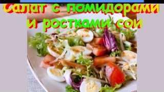 Салат с Помидорами и Ростками Сои Рецепт