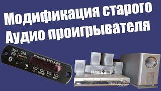 Модификация старого проигрывателя. Встраиваем MP3, USB, Bluetooth модуль