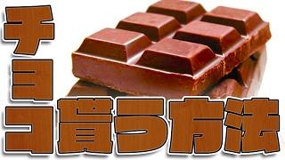 チョコレートを貰えなかった君へアドバイス thumbnail