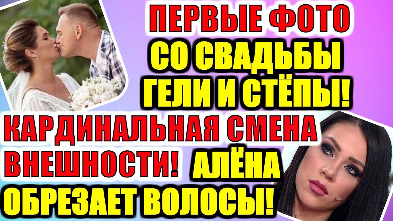 ДОМ 2 НОВОСТИ РАНЬШЕ ЭФИРА (21.07.2020) 21 ИЮЛЯ 2020 эфир ...