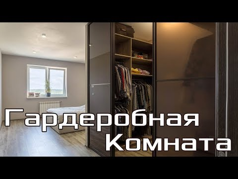 встроенная гардеробная в комнате!