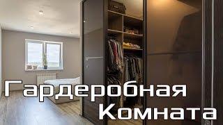 видео Делаем гардеробную в небольшой квартире