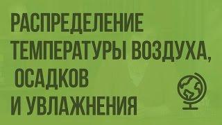 Закономерности распределение температуры воздуха, осадков и увлажнения по территории России