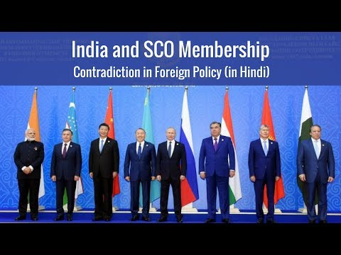 India and SCO Membership: Contradiction in Foreign Policy(in Hindi) By Jatin Verma