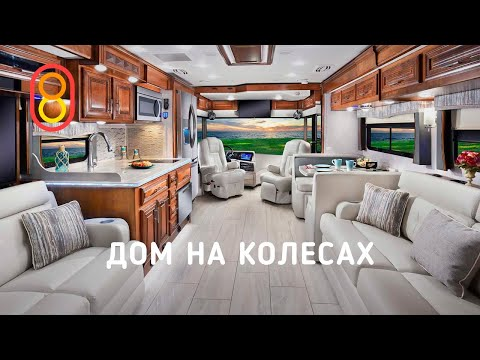 Дом на колесах за 30 МЛН рублей: продано!