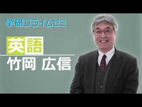 英語科_竹岡広信先生【学研プラ...