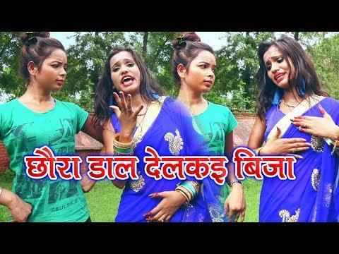 Famous Maithili Bhojpuri Mix Song || छोरा डाल देलकइ बीजा || Bansidhar Chaudhary