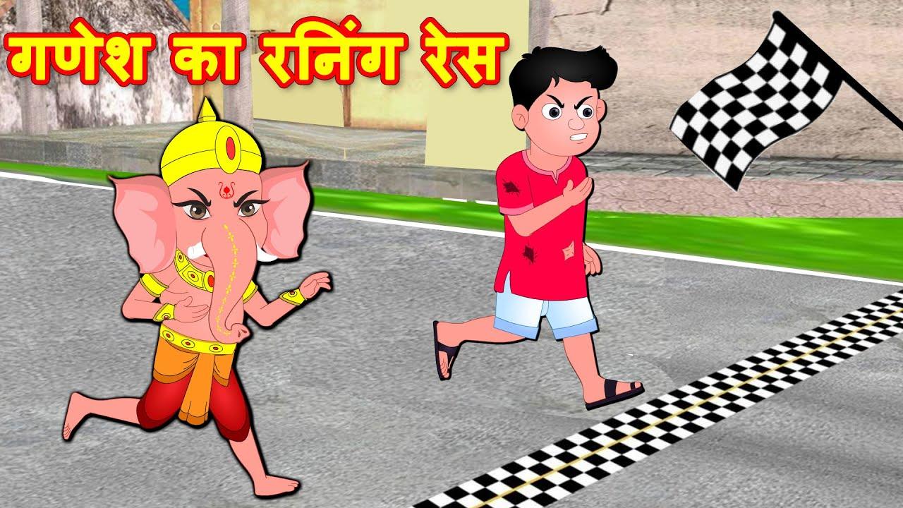 भगवान गणेश का रनिंग रेस | Hindi Kahaniya | Jadui Kahaniya | Moral stories - Bedtime Stories