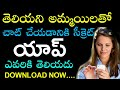 SECRET REVEALED!! Now You Can Easily Talk to Telugu Girls - Thank Me Later!