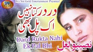 Dard Rukta Nahi Ek Pal Bhi [ Naseebo Lal ] New Sad Song 2019