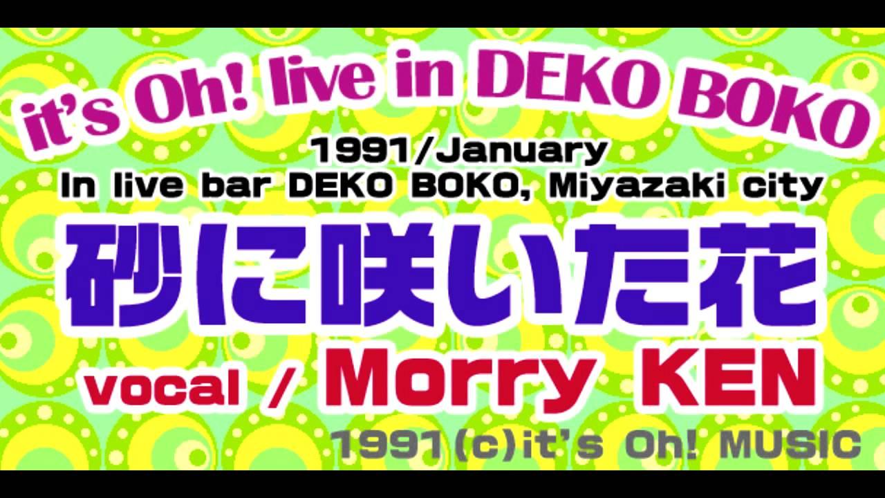"""Morry KEN - """"砂に咲いた花"""" LIVE"""