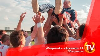 «Спартак-2» - «Арсенал» 1:2. Обзор матча