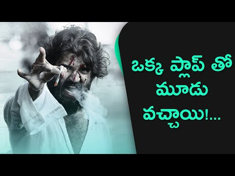 Hat Trick Flops To Vijay Devarakonda – World Famous Lover a flop? – Vijay Devarakonda | MoView