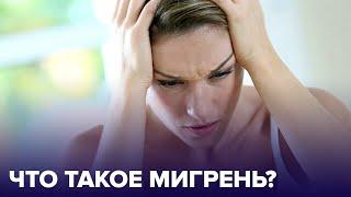 МИГРЕНЬ почему болит голова