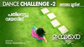 uyare-dance-challenge-2-pathinettu-vayassilu-uyare