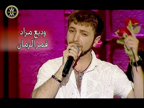 wadi3 mourad mp3