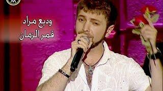 Wadih Mrad - Amar el Zaman - Jounieh Festival - وديع مراد - قمر الزمان - مهرجان جونية