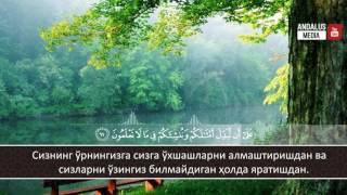 Сиз излаган қироат - Воқеа сураси | Муҳаммад Ал-Муқит