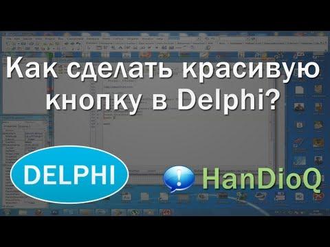 Создание красивой кнопки для delphi программы | yaDelphi.ru