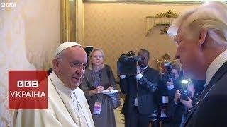 Трамп зустрівся із Папою Франциском