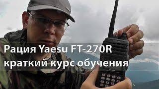 📻 Рация Yaesu FT-270R. Подробный обзор радиостанции(, 2014-08-02T12:38:42.000Z)