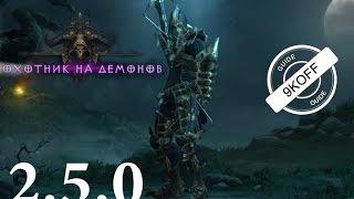 Diablo 3: новый TOП убийца боссов дх в сете мантия тени