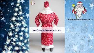 Костюм Деда Мороза Премиум