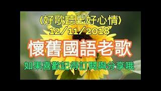 Download lagu 【國語老歌#2】 歌詞版 中文老歌 新編排 好歌聽出好心情