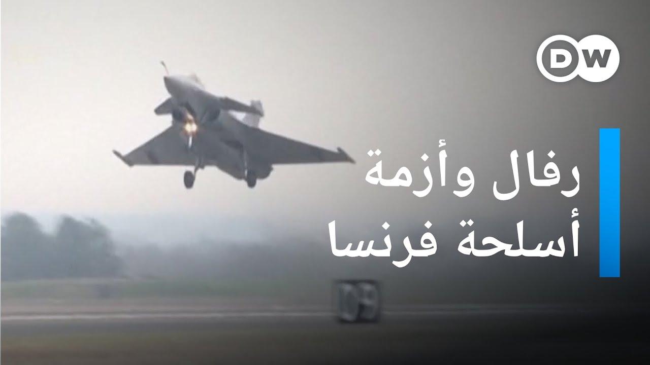 مقاتلة رافال.. -فخر فرنسا- التي -أنقذها- العرب.. هل يتهاوى  -مجدها- الآن؟   مسائية دي دبليو