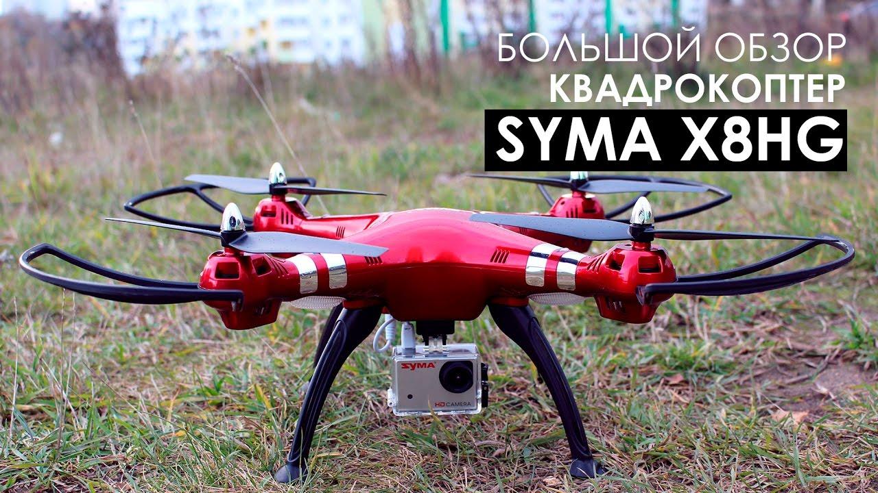 Квадрокоптер aosenma x5pro fpv белый. [полет 7 мин, скорость 5 м/с, радиус действия 70 м, камера, пульт ду]. Код:1274646. 3 999. Купить. Купить.