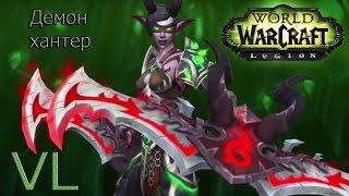 Новый класс Охотник на демонов world of warcraft legion