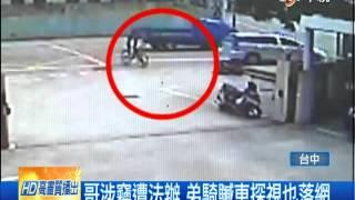 【中視新聞】哥哥涉竊遭辦 弟弟騎贓車去探視落網 20140507