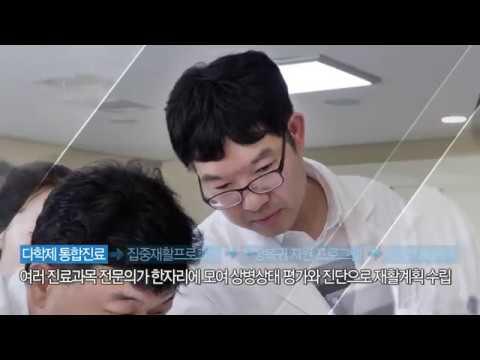 근로복지공단 병원 재활프로그램 홍보영상