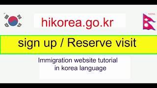 hikorea signup, hikorea Reserv…