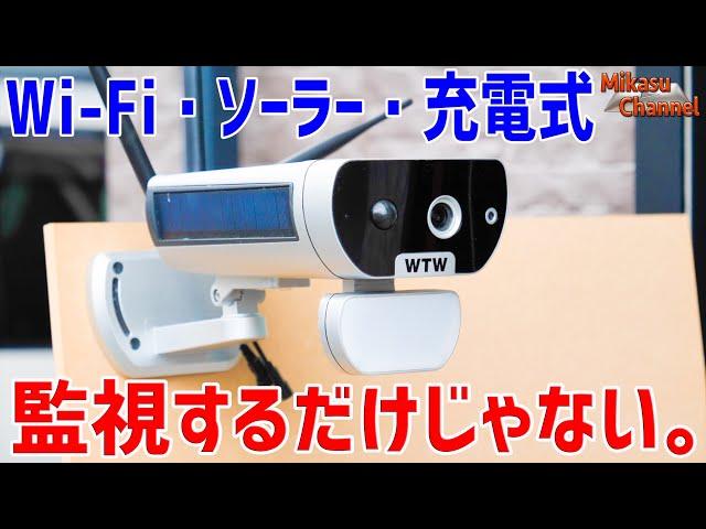 ソーラー仕様のWi-Fiガチ監視カメラ「鉄カブトPRO」