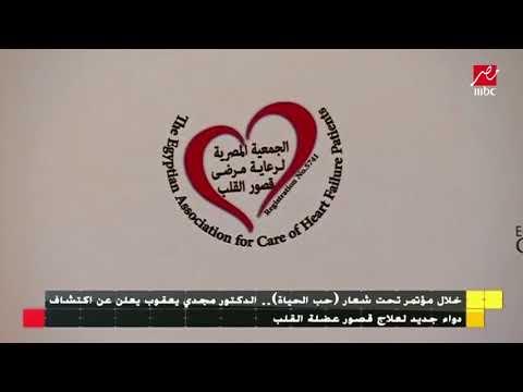 العالمي مجدي يعقوب يعلن عن اكتشاف دواء جديد لمرضى القلب