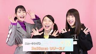 はちみつロケット/シングル「忠犬ハチ公」コメント動画