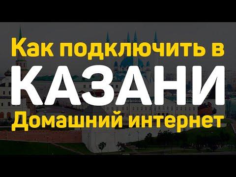 Как подключить домашний интернет в Казани / Как провести интернет в Казани