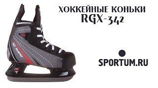 Хоккейные коньки RGX-342