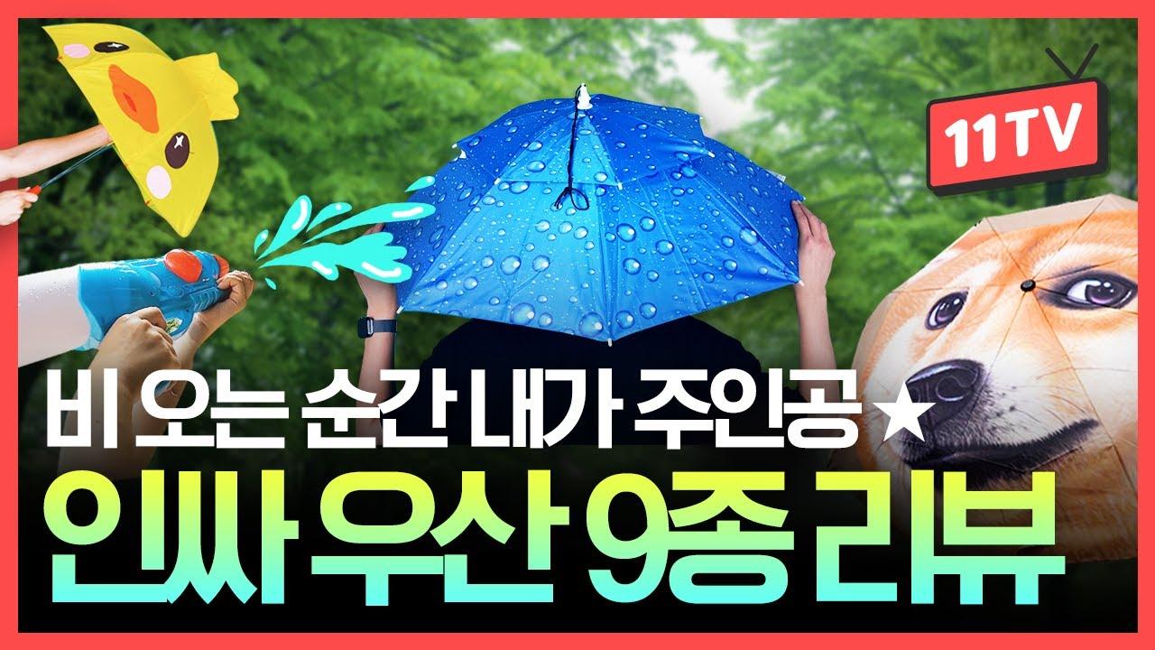 비오는 날 이 정도는 돼야 인싸지! 이색 우산 9종 리뷰