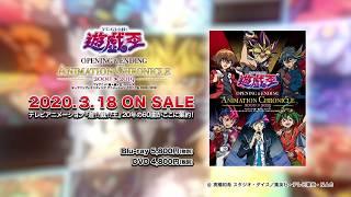 TVアニメ『遊☆戯☆王』シリーズ OP&ED ANIMATION CHRONICLE【2000~2019】CM
