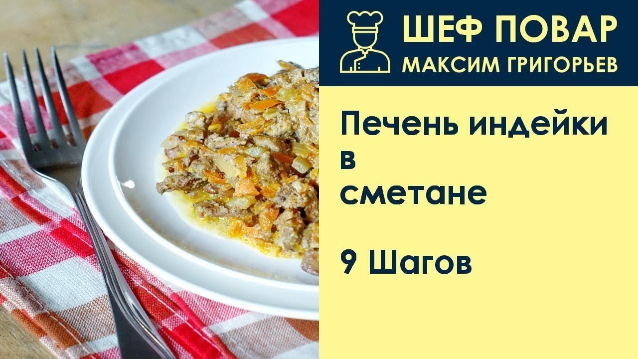 Печень индейки в сметане . Рецепт от шеф повара Максима Григорьева