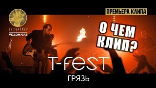 О Чем Клип T-Fest - Грязь