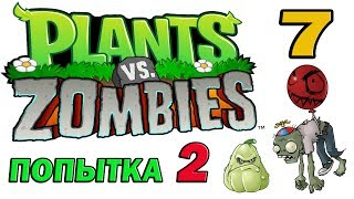 ч.07 Plants vs. Zombies (прохождение 2) - Уровень 1-6
