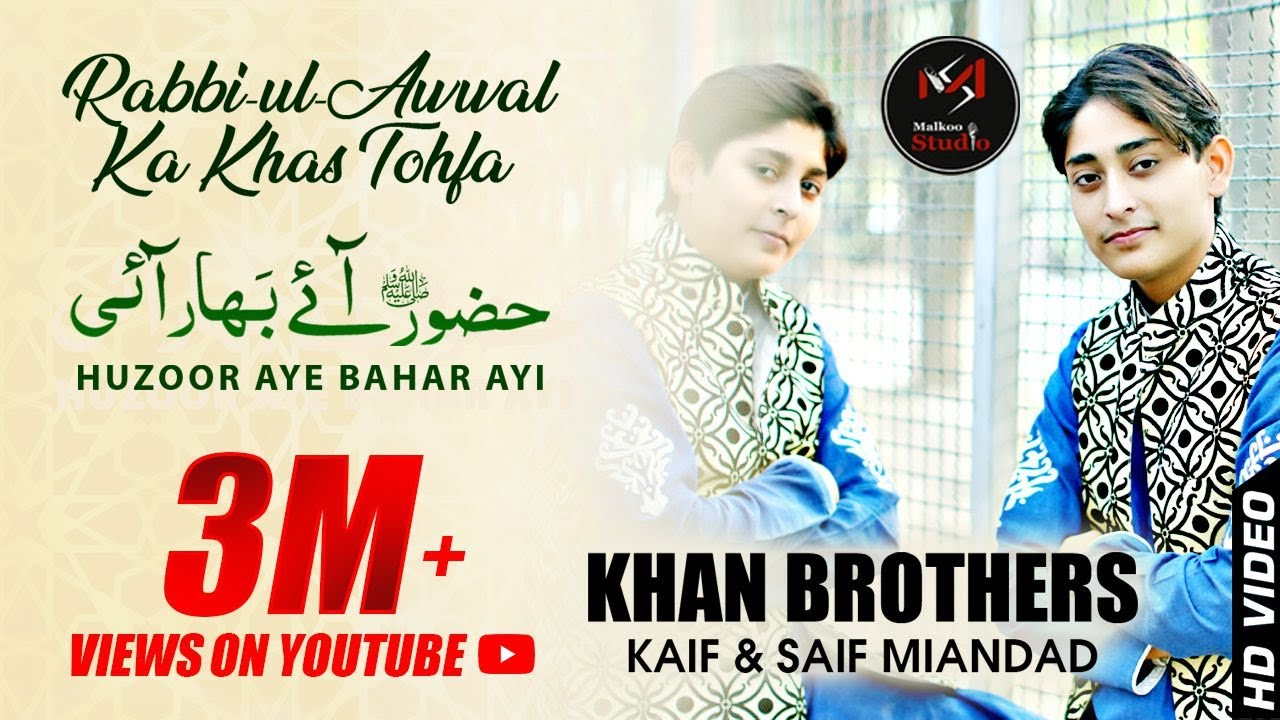 Download Hazoor Aye Bahar Aai || Saif Miandad And Kaif Miandad || New Naat || Malkoo Studio