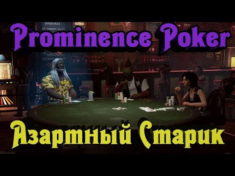 Prominence Poker - ЖЕЛЕЗНОЕ лицо