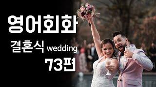 73.영어회화 연습(주제: 결혼식 날짜와 장소, 사회와…