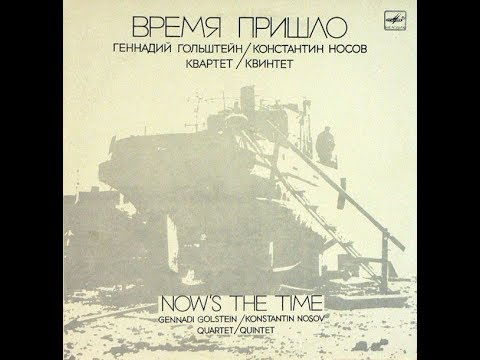 Gennadi Golstein & Konstantin Nosov - Now's The Time (FULL ALBUM, Post Bop, 1968-1972, Russia, USSR)