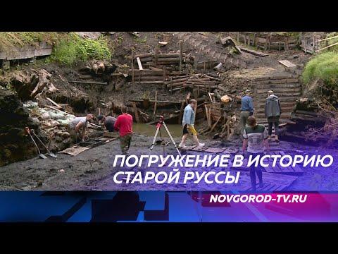 В Старой Руссе открылась Летняя археологическая школа