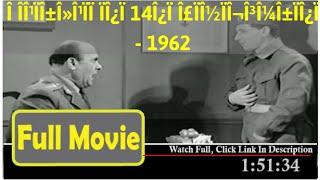 O Mihalios tou 14ou Syntagmatos (1962) *Full* MoVie *#*